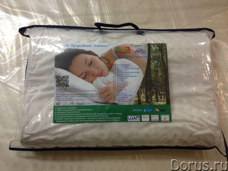 Подушки и матрасы из натурального латекса - Товары для дома - Распродажа -Подушки и матрасы из 100%..., фото 1