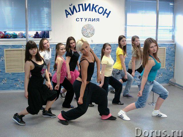 """Школа танцев """"Айликон"""" - Курсы - Окунитесь в необыкновенный мир танца! Научитесь чувствовать себя св..., фото 1"""