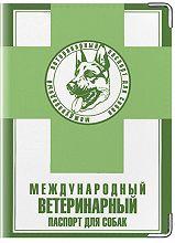 Обложка для паспорта собаки - Товары для животных - Собака - член семьи и у неё должен быть свой пас..., фото 1
