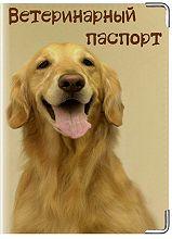 Обложка для паспорта собаки - Товары для животных - Собака - член семьи и у неё должен быть свой пас..., фото 3