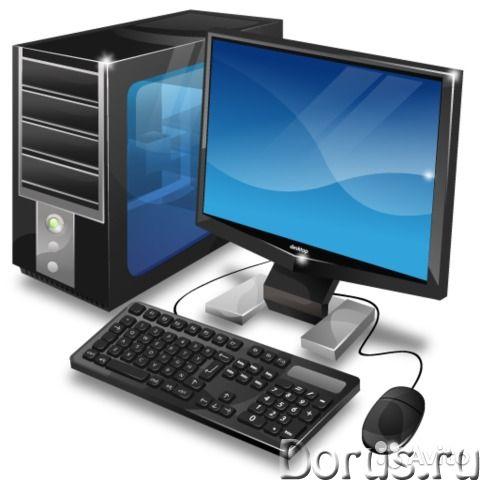 Компьютерная помощь всех видов - Ремонт и сервис - Компьютерная помощь всех видов: - Установка / Пер..., фото 1