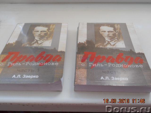 "А.Заерко ""Правда о Гиль-Родионове"" 2 тома - Книги и журналы - 1000 страниц, основана на воспоминания..., фото 1"