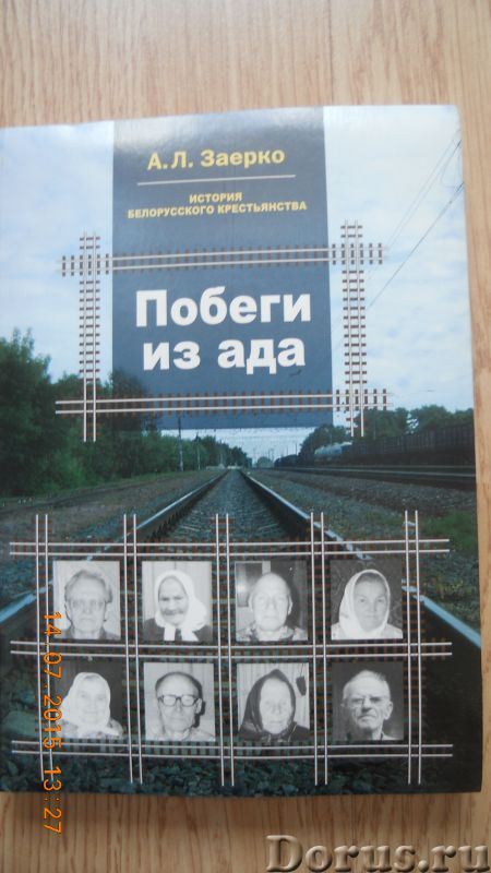 """А.Заерко """"Побеги из ада"""" - Книги и журналы - Основана на воспоминаниях 34 репрессированных, которым..., фото 1"""
