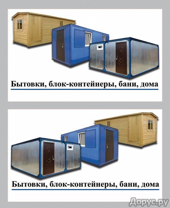 Бытовки, бытовки строительные, бытовки металлические, блок-контейнеры, бани - Строительные услуги -..., фото 2