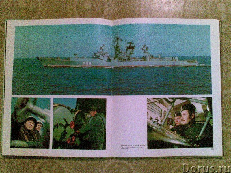 Военно-морской флот CCCР - Искусство и коллекционирование - Издательство Планета , М., 1982г, фотоал..., фото 6
