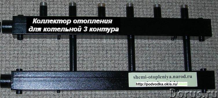 Коллектор отопления для котельной - Строительное оборудование - Для монтажа системы отопления важно..., фото 5