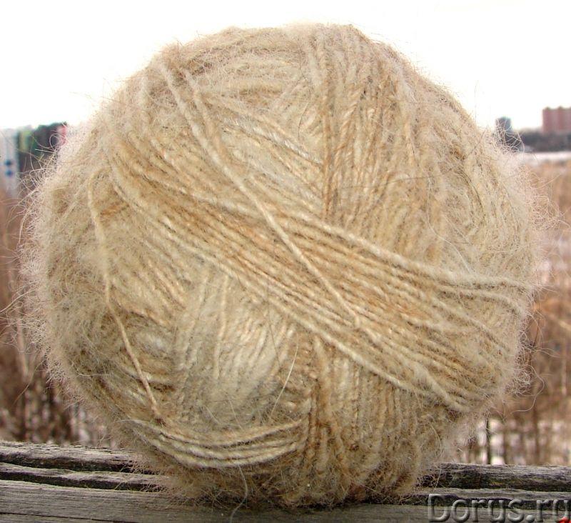 Пряжа целебная «Пушистый Сторож» 290м100грамм из собачьей шерсти - Прочие товары - Пряжа целебная «П..., фото 1