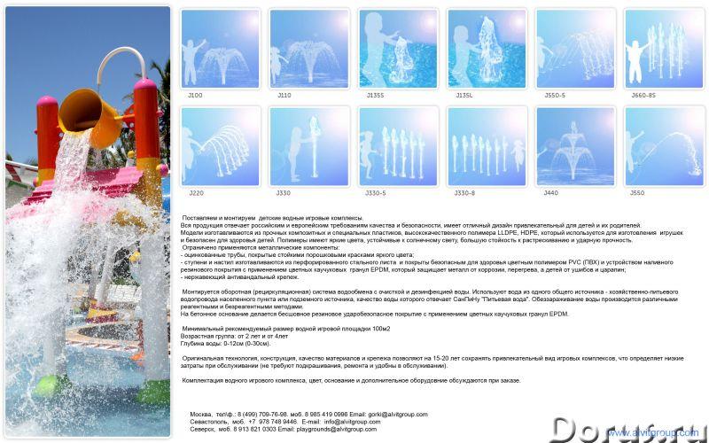 Детские водные игровые комплексы - Прочее по отдыху и спорту - Поставляем и монтируем детские водные..., фото 10