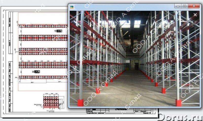 Расчет стеллажей Бесплатно - Торговое оборудование - Расчет стеллажей. Бесплатно чертеж проекта стел..., фото 1