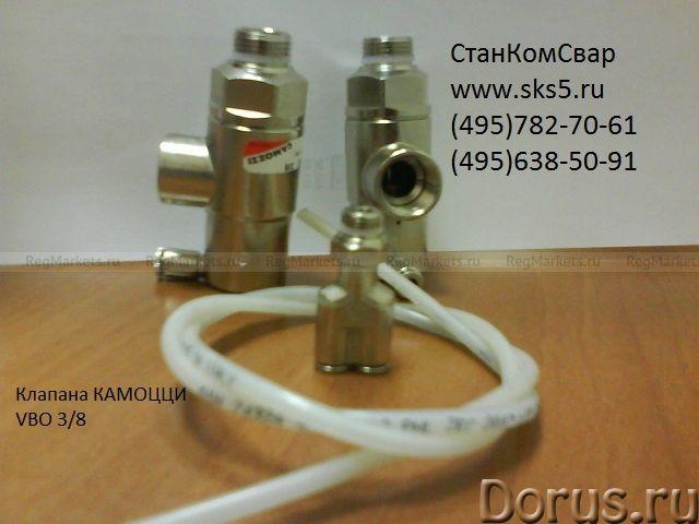 Клапан камоцци VBO 3/8 для компрессора пв10/8М1 - Промышленное оборудование - Запчасти к компрессора..., фото 1