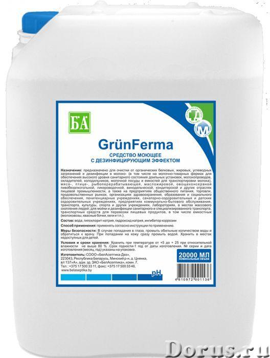 Grn Ferma щелочное - Бытовая химия - Жидкое беспенное щелочное моющее средство с дезинфицирующим эфф..., фото 1