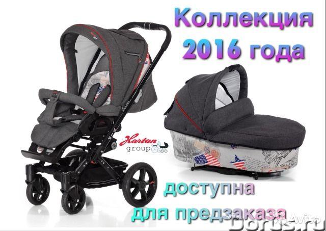 Коляски Hartan 2в1 и прогулки - Детские товары - Любой цвет, аксессуар и модель коляски из коллекции..., фото 1