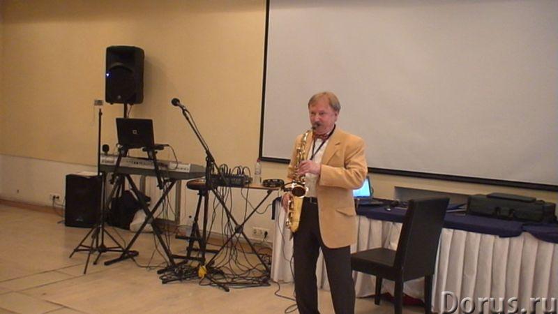 Ведущий и музыканты на ваш праздник - Организация праздников - Музыкальное сопровождение и ведение с..., фото 5