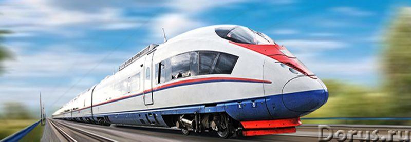 Электронные железнодорожные билеты - Билеты, паспорта и визы - Бронирование и продажа электронных же..., фото 1