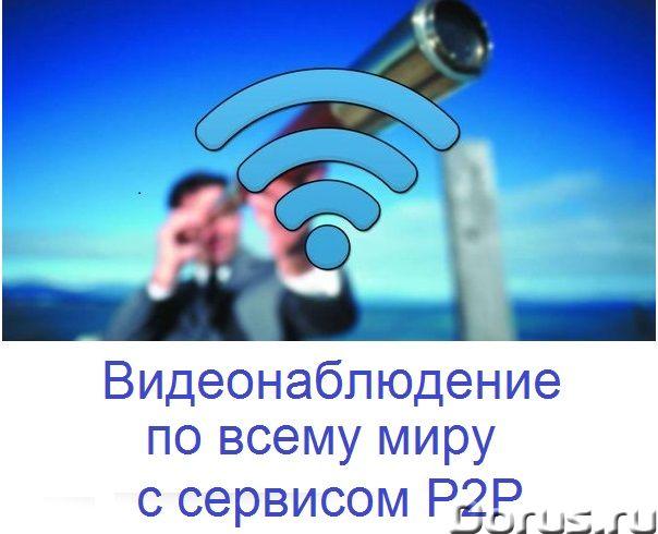 Видеонаблюдение с P2P - Средства безопасности - Представлены уникальные модели WiFi видеокамер с сер..., фото 1