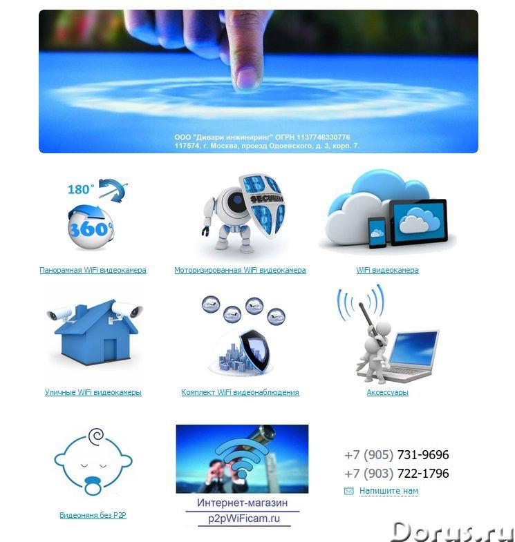 Видеонаблюдение с P2P - Средства безопасности - Представлены уникальные модели WiFi видеокамер с сер..., фото 3