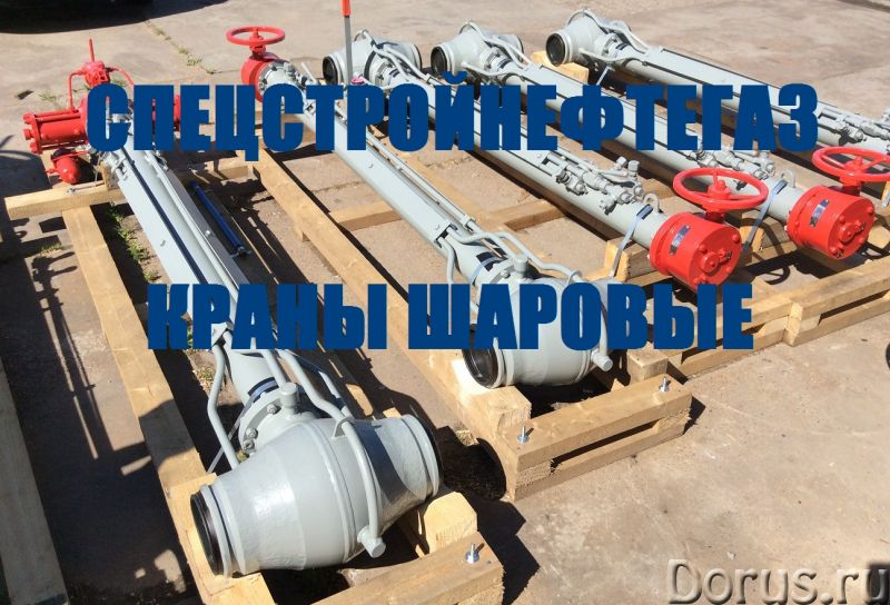 Кран шаровой 11лс(6)768п3 Ду 300 Ру 8,0 МПа - Промышленное оборудование - Поставляем из наличия и по..., фото 1
