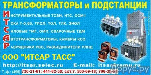 ОСМ1, ТМГ, ТСЗИ, ТПЛ, КТП трансформаторы и подстанции продаем - Промышленное оборудование - Продаем..., фото 1