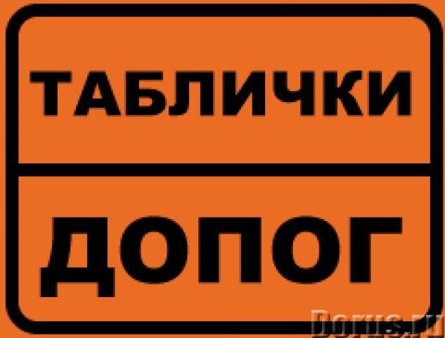 Таблички допог - Средства безопасности - Все типы табличек информационного характера, обозначающих о..., фото 1