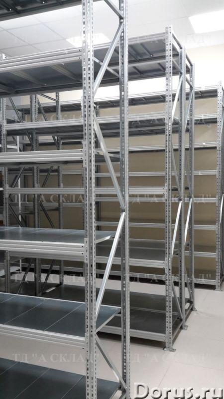 Металлические разборные полочный стеллажи MS PRO - Торговое оборудование - Металлические разборные п..., фото 1