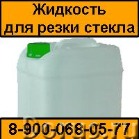 Жидкость для резки стекла Glasscorte-E - тип acecut 5503 (ацекат) - Химия для производства - Жидкост..., фото 2