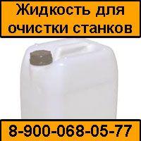 Жидкость для очистки стеклообрабатывающих станков Reinigung - тип aceclean 5666 (ацеклин) - Химия дл..., фото 1