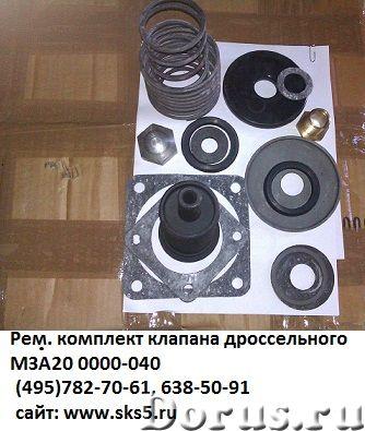 Ремкомплект дроссельного клапана МЗА20 0000-040 - Промышленное оборудование - Запасные части к компр..., фото 1