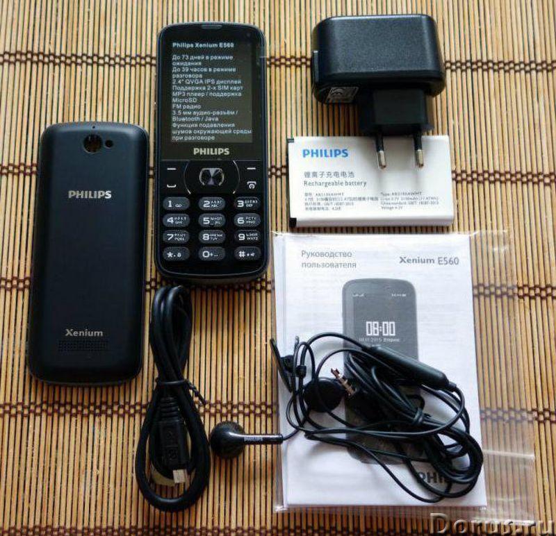 Новый PHILIPS Xenium E560 черный (Ростест,полный комплект) - Телефоны - Мобильный телефон PHILIPS Xe..., фото 2