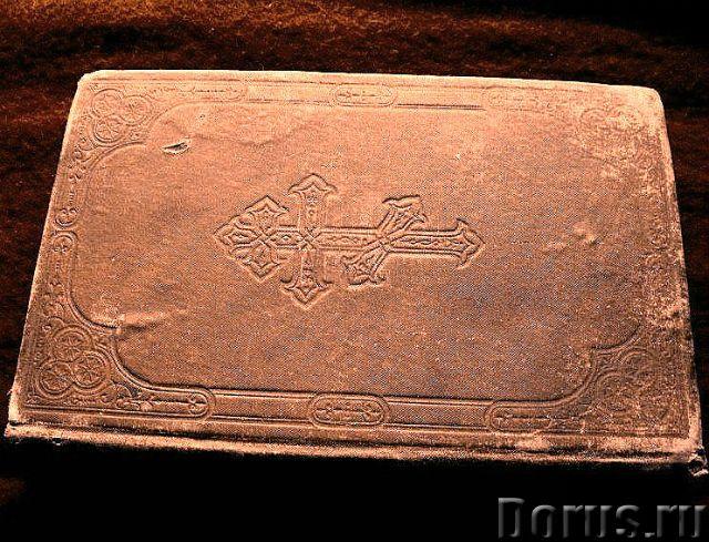 Раритет. Святое Евангелие 1860 год - Книги и журналы - Раритет. Редкое, первое издание, Святое Еванг..., фото 1