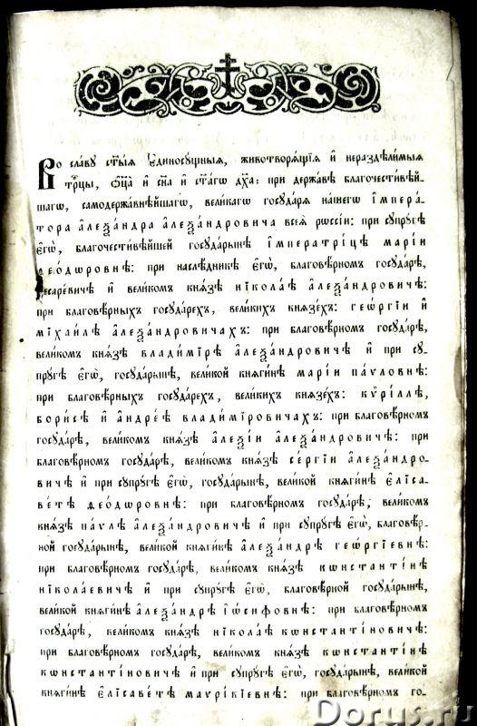 Раритет. Святое Евангелие 1860 год - Книги и журналы - Раритет. Редкое, первое издание, Святое Еванг..., фото 5