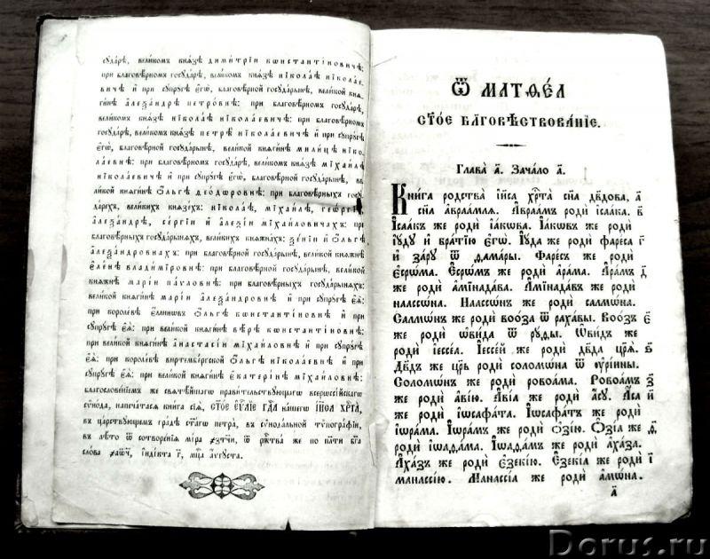 Раритет. Святое Евангелие 1860 год - Книги и журналы - Раритет. Редкое, первое издание, Святое Еванг..., фото 6