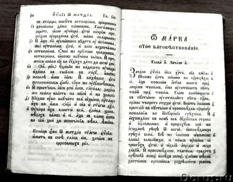 Раритет. Святое Евангелие 1860 год - Книги и журналы - Раритет. Редкое, первое издание, Святое Еванг..., фото 7