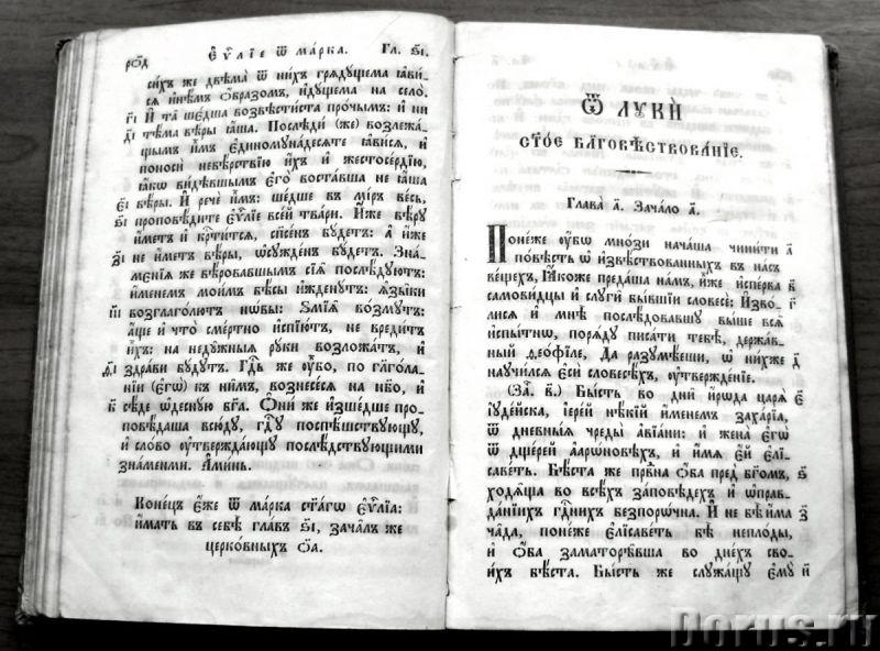 Раритет. Святое Евангелие 1860 год - Книги и журналы - Раритет. Редкое, первое издание, Святое Еванг..., фото 8