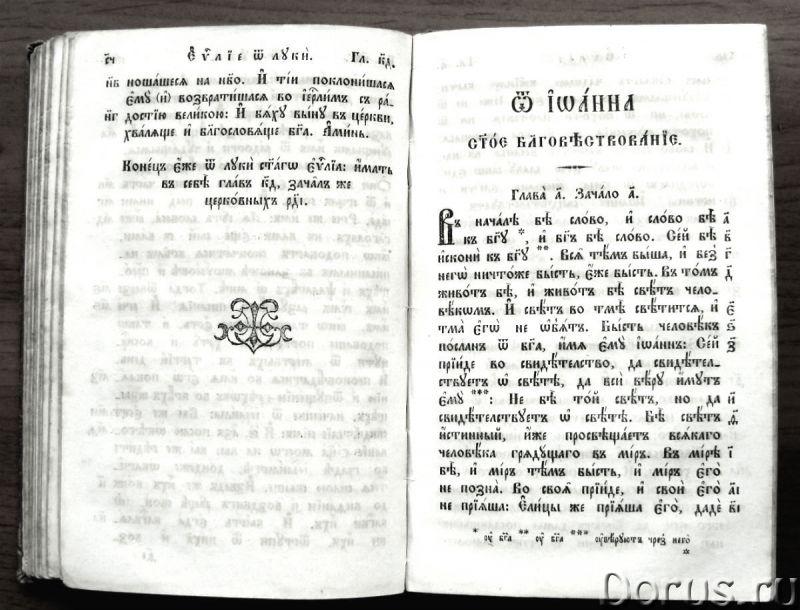 Раритет. Святое Евангелие 1860 год - Книги и журналы - Раритет. Редкое, первое издание, Святое Еванг..., фото 9