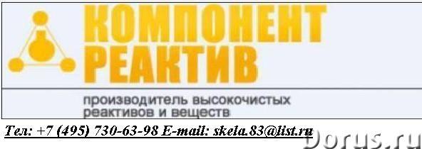 Алюминий фосфорнокислый однозамещенный со склада в Москве - Химия для производства - Алюминий фосфор..., фото 1