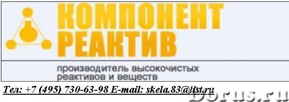 Синтин со склада в Москве - Химия - Синтин со склада в Москве Фасовка - 1 литровые стеклянные бутыли..., фото 1