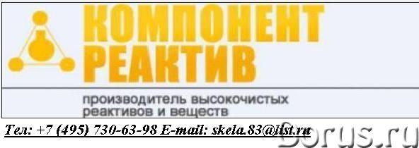 Литий молибдат (Li2MoO4) - Химия - Литий молибденовокислый со склада в Москве Фасуется в полиэтилено..., фото 1