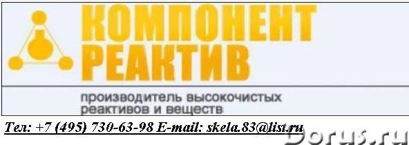 Дибутилфталат (C16H22O4) - Химия - Дибутилфталат (C16H22O4) Дибутилфталат со склада в Москве. Фасовк..., фото 1