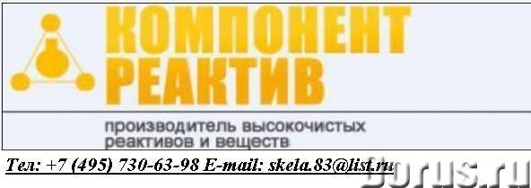 Магний карбонат основной водный со склада в Москве - Химия - Магний карбонат основной водный со скла..., фото 1