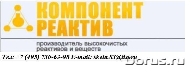 Магний углекислый основной водный со склада в Москве - Химия - Магний углекислый основной водный со..., фото 1