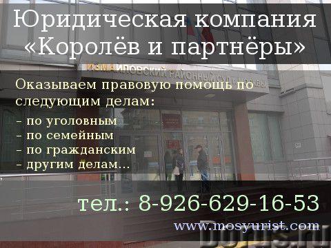 Юридическая фирма в Москве - Юридические услуги - Юридическая фирма - «Королёв и партнеры». Оказывае..., фото 1