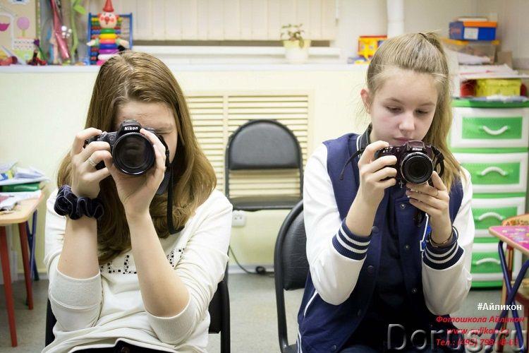 Фотошкола в Измайлово - Курсы - Фотошкола в Измайлово (ВАО). Фотокурсы для начинающих. Мастер-классы..., фото 1