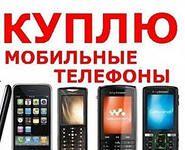 Телефон Смартфон Ноутбук и любую другую технику Куплю Выезд - Телефоны - Покупаем телефоны и смартфо..., фото 1
