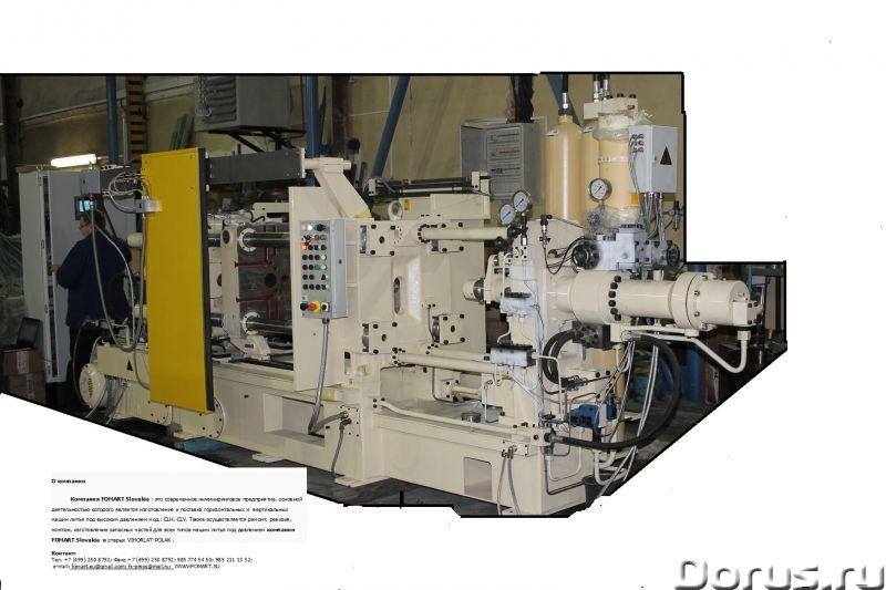 Литье под давлением - Промышленное оборудование - Компания FOMART Slovakia, spol. s r.o. Тел. / факс..., фото 3