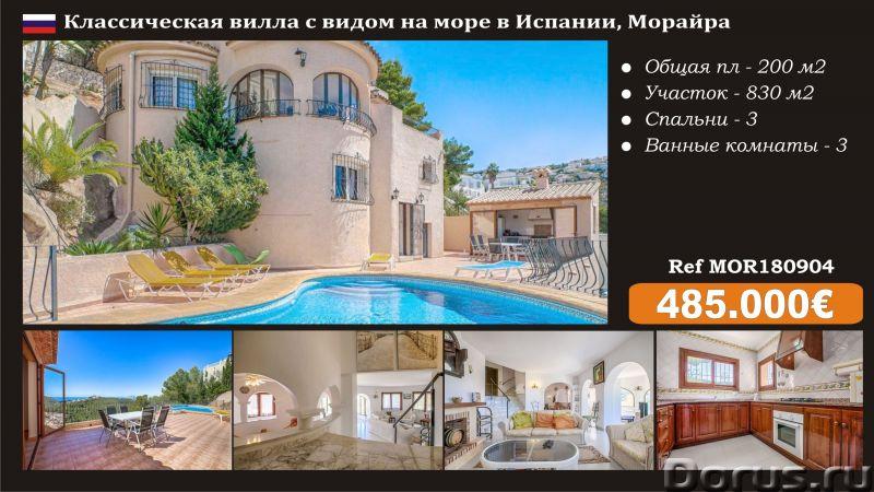 Чудесная вилла в классическом стиле в Испании, Морайра - Недвижимость за рубежом - Чудесная вилла в..., фото 1