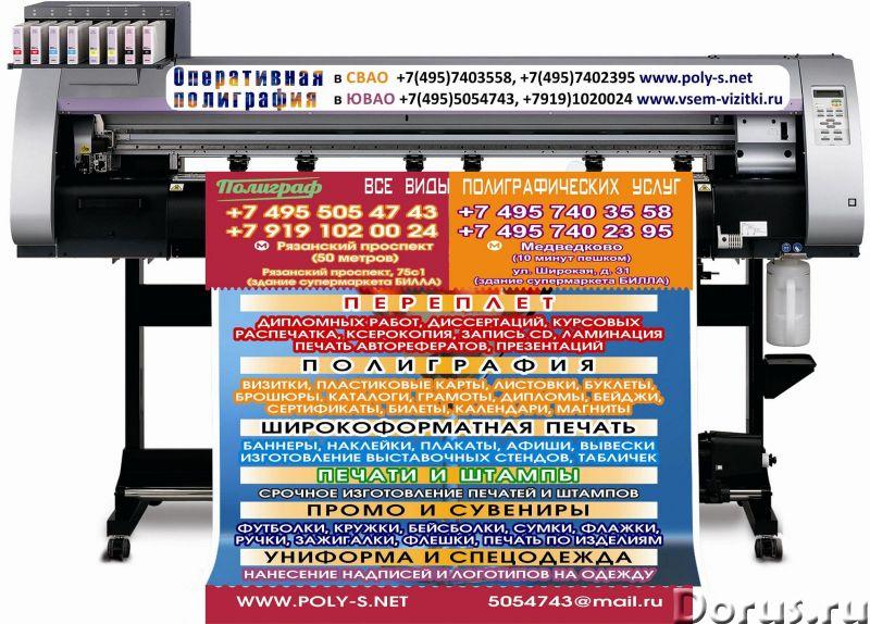 Типография полного цикла ЮВАО 8(495)5054743, 8(919)1020024 Рязанский пр-т СВАО 8(495)7403558 Визитки..., фото 1