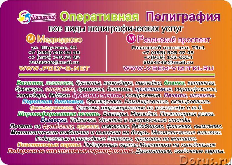 Типография полного цикла ЮВАО 8(495)5054743, 8(919)1020024 Рязанский пр-т СВАО 8(495)7403558 Визитки..., фото 6