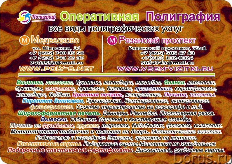 Типография полного цикла ЮВАО 8(495)5054743, 8(919)1020024 Рязанский пр-т СВАО 8(495)7403558 Визитки..., фото 9