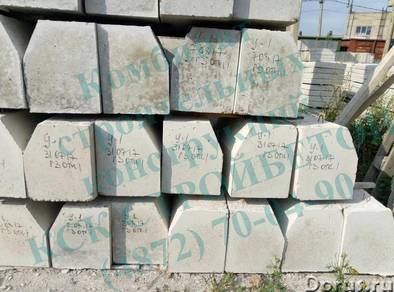 Бетонный упор У-1 У-2 Блок упора Б-9 Б-9а - Материалы для строительства - Бетонный упор У-1 У-2 Блок..., фото 1