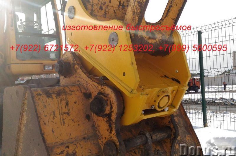 Быстросъем для Jcb js 145W 220LC 205LC купить в Москве - Запчасти и аксессуары - У нас вы можете куп..., фото 3